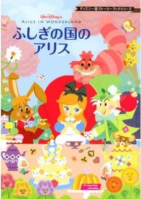Alice, edição japonesa